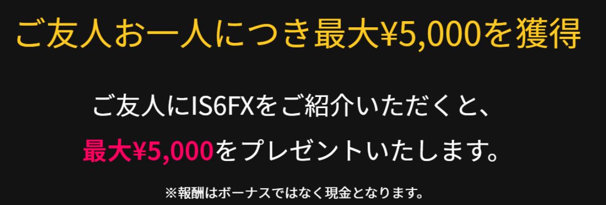 IS6FX(アイエスシックスエフエックス)の友達紹介キャンペーン